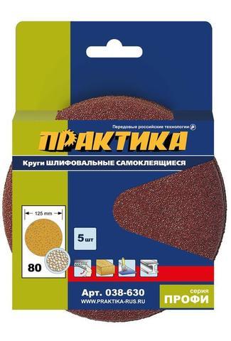 Круги шлифовальные на липкой основе ПРАКТИКА БЕЗ отверстий  125 мм,  P 80  (5шт.) картонны (038-630)