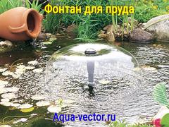 Фонтан для пруда AQUAEL PFN-1500 (1500л/ч) подъём воды