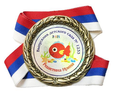 Медаль индивидуальная выпускнику д/с с номером и именем (Рыбка)