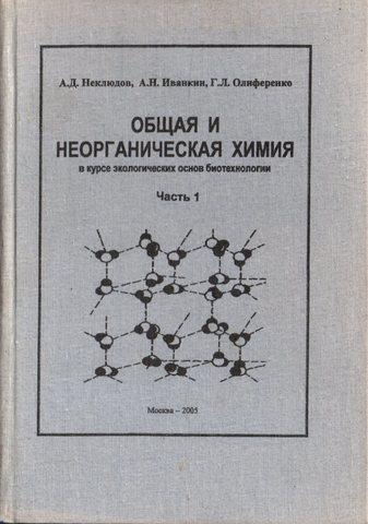 Общая и неорганическая химия в курсе экологических основ биотехнологии. Часть 1