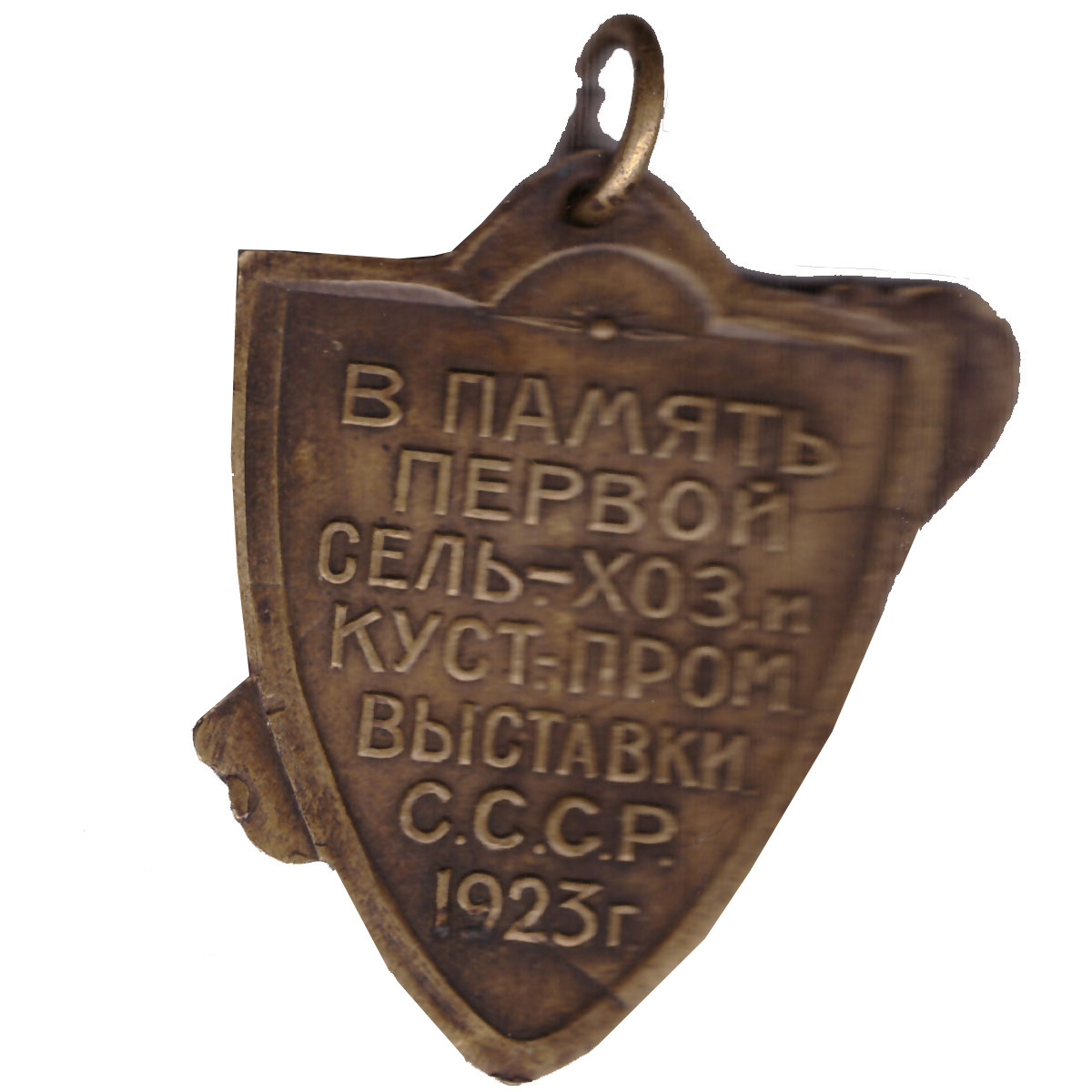 Жетон В память первой сель.-хоз. и куст. пром.выставки СССР. 1923 год.