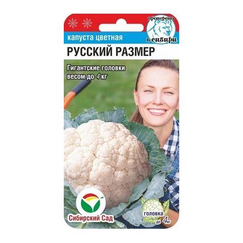 Русский размер 0,1гр цв.капуста (Сиб Сад)