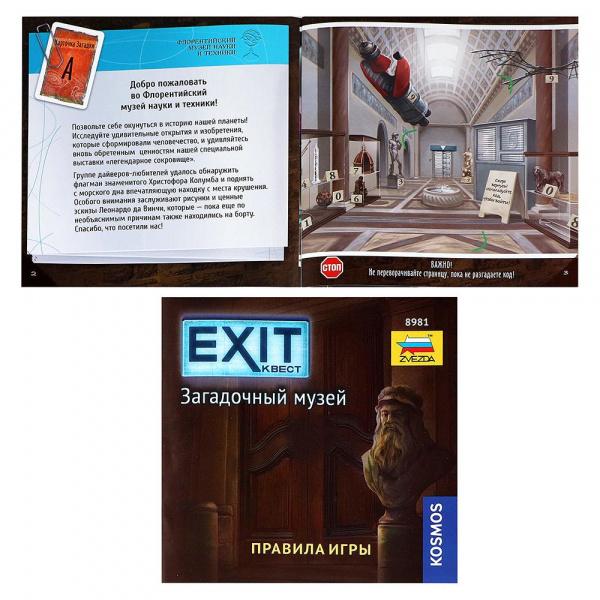 Настольная игра EXIT Квест. Загадочный музей