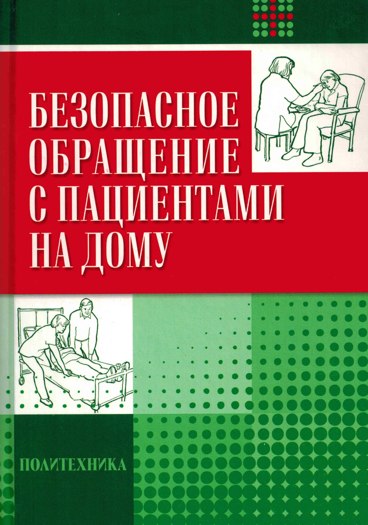 Книги для медицинского персонала Безопасное обращение с пациентами на дому bospnd.jpg
