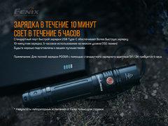 Фонарь Fenix PD36R 1600 lm, аккумуляторный