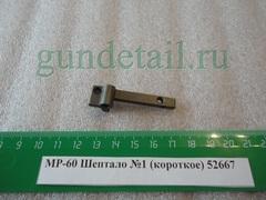 Шептало короткое МР60, МР61, МР553, МР555