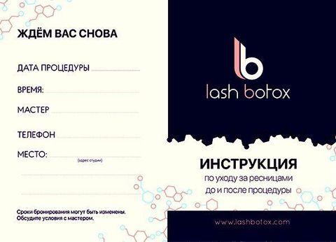 Карточка Lash Botox