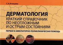 Дерматология. Краткий справочник по неотложным и острым состояниям