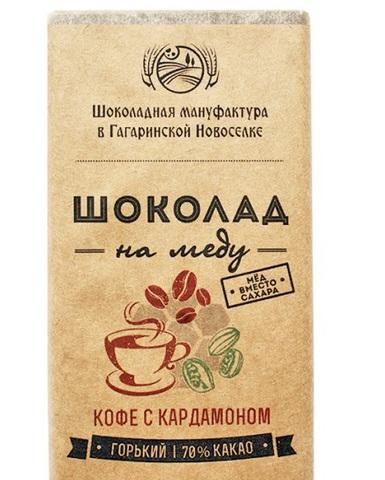 Шоколад На Меду горький 70% какао с Кофе и Кардамоном