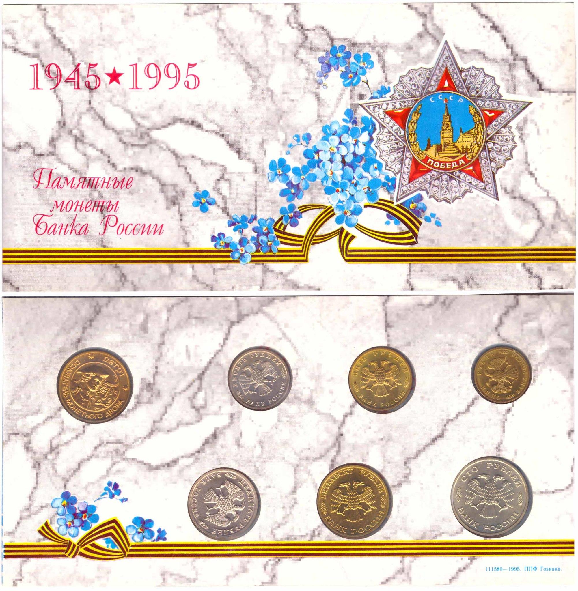 50 лет Великой Победы 1945-1995 в официальном буклете с жетоном