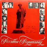 Михаил Козаков, Давид Кривицкий / Поэты — Пушкину. Поэтическая Композиция (LP)