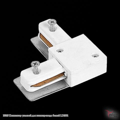 10315 Коннектор угловой для шинопровода белый LD1001