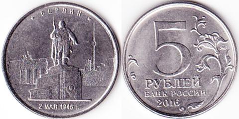 5 рублей 2016 Берлин