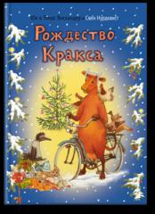 Юя и Томас Висландер, Свен Нурдквист «Рождество Кракса»