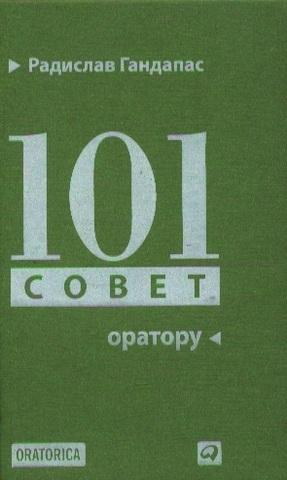 101 совет оратору