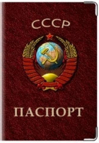 """Обложка для паспорта """"СССР"""" (2)"""