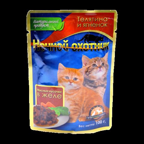 Ночной охотник Консервы для котят с телятиной и ягненком кусочки в желе (пауч)