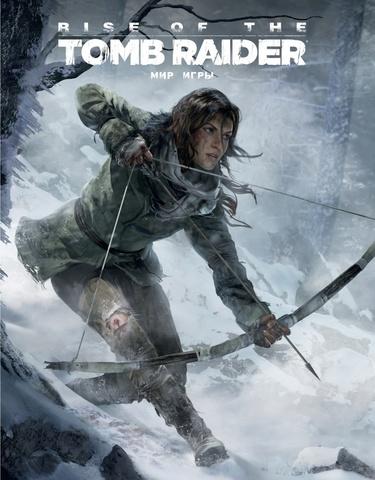 Мир игры Rise of Tomb Raider