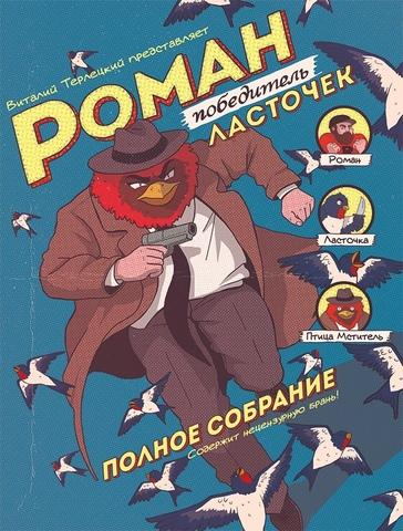 Роман, победитель ласточек. Полное собрание (обложка «Comic Con Russia 2018») (Б/У)