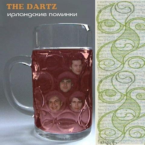 The Dartz – Ирландские поминки (Digital)