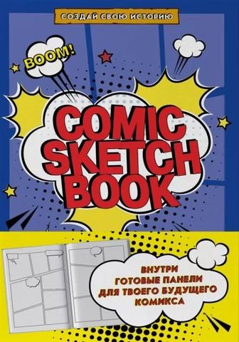 Comic Sketchbook. Создай свою историю