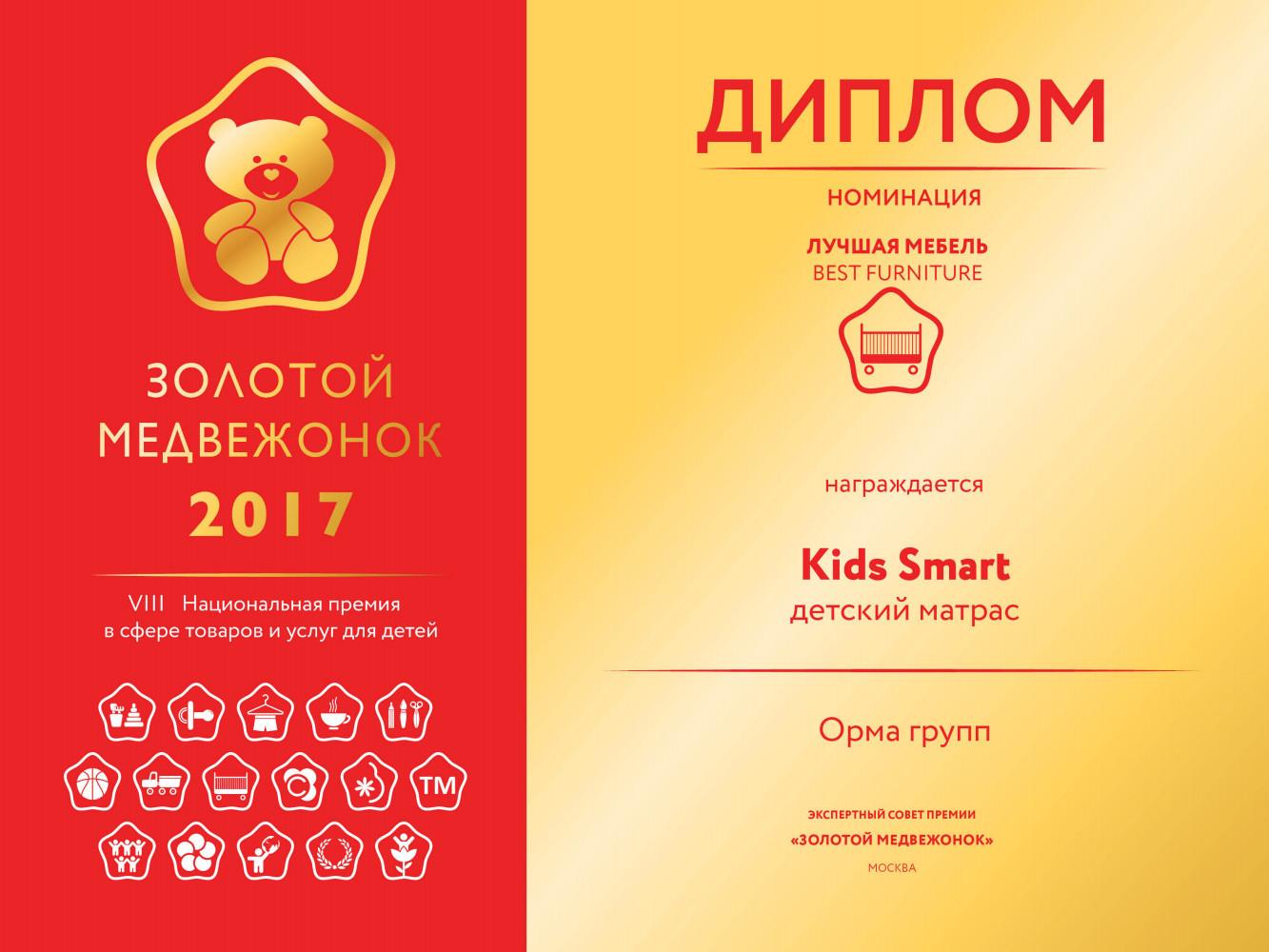 Ormatek Kids Smart (высота 17 см)