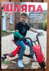 ШЛЯПА (журнал) Английский язык для мальчиков и ...