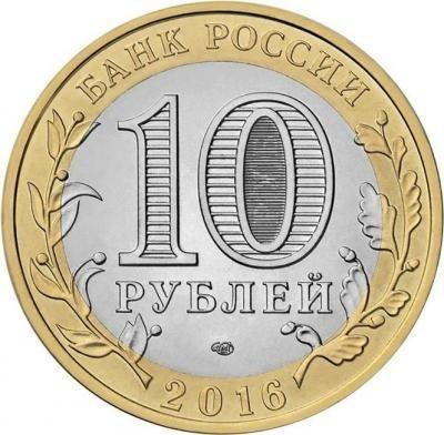Дональд Трамп.  Гравированная монета 10 рублей