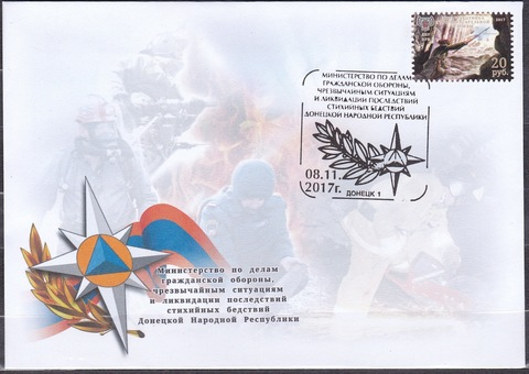 Почта ДНР (2017 11.08.) МЧС-КПД