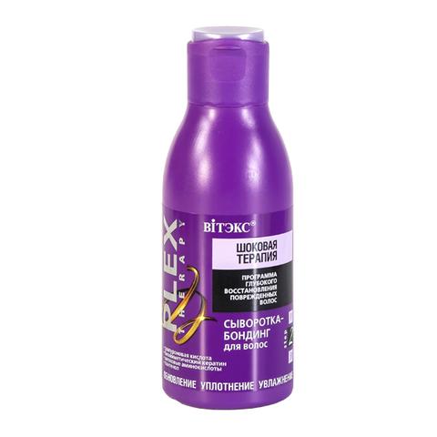 Сыворотка - бондинг для волос , 120 мл ( Шоковая терапия )