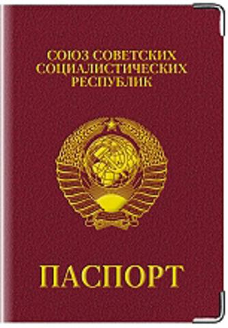 """Обложка для паспорта """"СССР"""" (4)"""