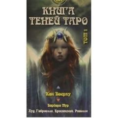 Таро Книга теней том1 Как вверху