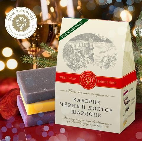 МДП Подарочный набор натурального мыла Домик ВИННОЕ АССОРТИ, Крымское натуральное мыло: Каберне 100г, Черный доктор 100г, Шардоне 100г