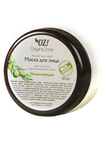 Маска для лица «Увлажняющая» для сухой и чувствительной кожи OrganicZone
