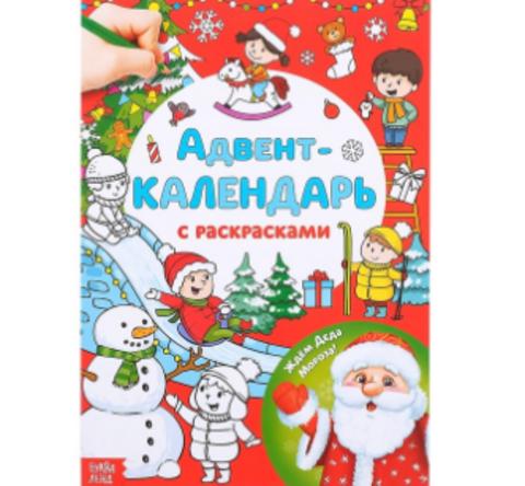 071-4366 Адвент-календарь с раскрасками «Ждём Деда Мороза», формат А4, 16 стр.