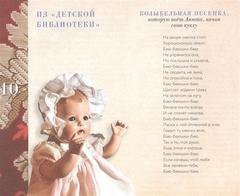 Детская библиотека: между веком восемнадцатым и двадцатым   Шишков А., Модзалевский Л., Чехов М.