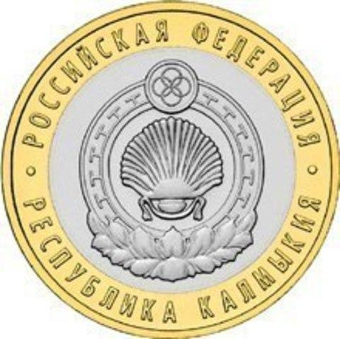 10 рублей Республика Калмыкия 2009 г. СПМД UNC