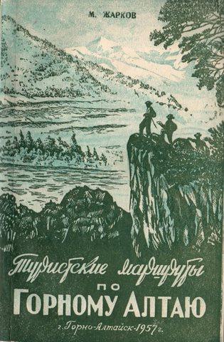 Туристские маршруты по Горному Алтаю