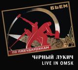 Чёрный Лукич / Live In Omsk (CD)