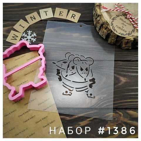 Набор №1386 - Щелкунчик - Мышиный король