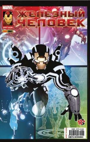 Железный Человек №28 (Panini Comics)