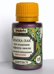 Краска-лак SMAR для создания эффекта эмали, Металлик. Цвет №15 Аметист