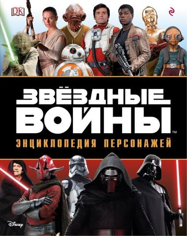 Звёздные Войны. Энциклопедия персонажей (уценка)