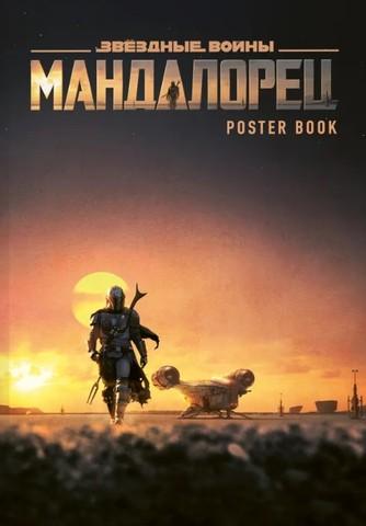 Постербук Мандалорец