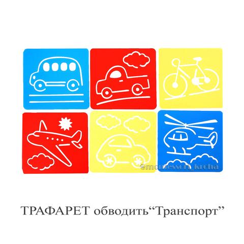 ТРАФАРЕТЫ обводить «Транспорт»