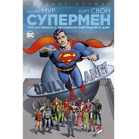 Супермен. Что случилось с Человеком Завтрашнего Дня? Издание делюкс