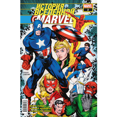 История вселенной Marvel #2