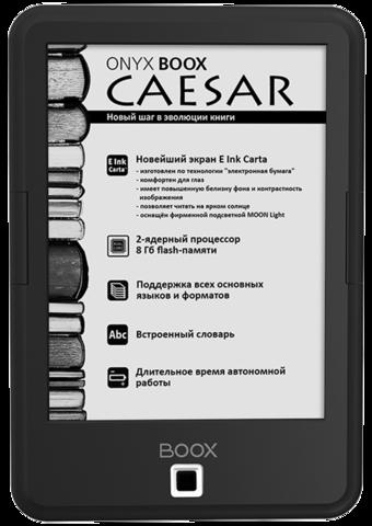 Электронная книга ONYX BOOX Caesar 2, черный
