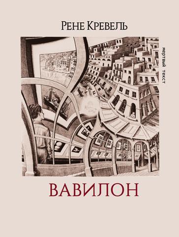 Рене Кревель. Вавилон