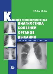 Клинико-рентгенологическая диагностика болезней органов дыхания. Общая врачебная практика
